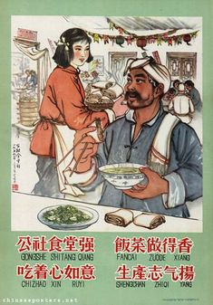 ne's canteen is powerful, the dishes are deliciously made. You eat like you wish, production ambitions are rising Chinese Propaganda Posters, Chinese Posters, Propaganda Art, Political Posters, Art Deco Posters, Vintage Posters, Chinese Culture, Chinese Art, Mao Zedong
