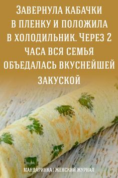 Fun Cooking, Cooking Classes, Baking Recipes, Dessert Recipes, Russian Recipes, Piece Of Cakes, Saveur, Vegetable Recipes, Food To Make