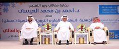 صحيفة سبق: انطلاق مؤتمر التكامل بين التعليم العالي والعام بجامعة سعود - أخبار السعودية