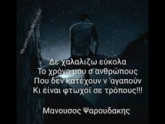 Greek Quotes, Good To Know, Good Things, Movies, Movie Posters, Films, Film Poster, Cinema, Movie