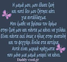 Greek Quotes, My Children, Kids And Parenting, Me Quotes, Parents, Wisdom, Mom, Sayings, Words