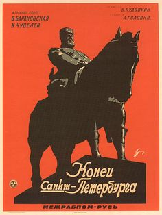 Theatrical poster for  Vsevolod Pudovkin's silent film The End of St. Petersburg (1927).