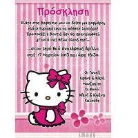 Πρόσκληση βάπτισης με θέμα το Hello Kitty.  Διαθέσιμη σε διάφορες διαστάσεις χωρίς φάκελο, με φάκελο ή και με φάκελο special.  #prosklisi_vaptisis #prosklisi_hello_kitty