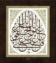 "Celî Sülüs Levha: Hadis-i Şerîf; ""Allahım, muhakkak ki sen affedicisin, affetmeyi seversin, bizleri de affet.""    © Seyit Ahmet Depeler - Levha - Hadis-i Şerîf"