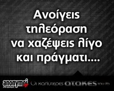 Sarcastic Quotes, Funny Quotes, Greek Words, Greek Quotes, Funny Facts, Puns, Letter Board, Laughter, Jokes