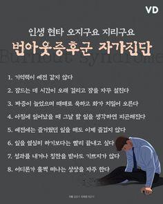 Korean Quotes, W 6, Wise Quotes, Self Development, Sentences, Psychology, Life Hacks, Infographic, Mindfulness