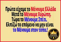Greek Memes, Funny Moments, Just In Case, Funny Jokes, Funny Pictures, Lol, Quotes, Greece, Corona