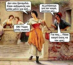 τι μαλακας Funny Quotes, Funny Memes, Jokes, Funny Shit, Ancient Memes, Funny Greek, Greek Quotes, Just For Laughs, Funny Pictures