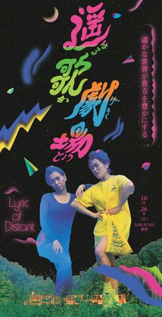 Gurafiku Review: Standout Japanese graphic design created in 2013. Japanese Event Flyer: Lyric of Distant. Yuka Asai. 2013