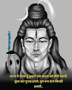 Good Thoughts Quotes, Attitude Quotes, Lord Shiva Stories, Mahabharata Quotes, Rudra Shiva, Mahadev Quotes, Shiva Shankar, Shiva Photos, Shiv Ji
