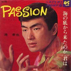 港孝也 Minato Takaya - パッション / 海の底から来たのか 君は (1967)