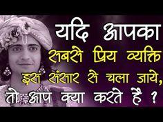 यदि आपका सबसे प्रिय व्यक्ति इस संसार से चला जाये, तो आप क्या करते है ? #RadhaKrishna - YouTube Radha Radha, Radha Krishna Songs, Negative Emotions, Negative Thoughts, J Song, Krishna Bhajan, Finding God, Motivational Speeches, Today Episode