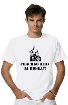 Футболка СПАСИБО ДЕДУиз коллекции PATRIOT пропитана настоящим духом свободы и стиля! Мужская футболка с принтом