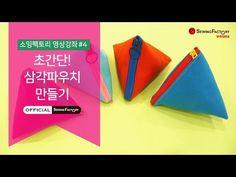 [소잉팩토리] 초간단 삼각파우치 만들기!_온라인강좌 3편 - YouTube