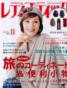 Lady Boutique № 11 (November 2012)