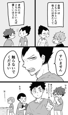 春賀 (@8ru29) さんの漫画 | 295作目 | ツイコミ(仮) Kageyama, Haikyuu Anime, Cool Cartoons, Animation, Manga, Twitter, Stupid, Naruto, Twins