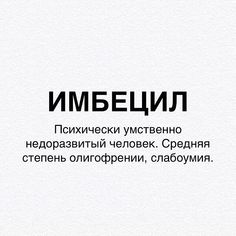 Sad Words, True Words, Words Quotes, Life Quotes, Intelligent Words, Russian Quotes, Aesthetic Words, Russian Language, Powerful Words