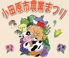 【小田原まつり】バターつくろう!牛乳もらおう!わんぱくらんどもいっちゃう?!