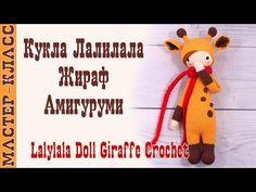 "Кукла Амигуруми ""Лалилала Жираф"" в стиле lalylala амигуруми крючком. Урок 46. МК. Оформление - YouTube"