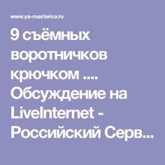 9 съёмных воротничков крючком .... Обсуждение на LiveInternet - Российский Сервис Онлайн-Дневников