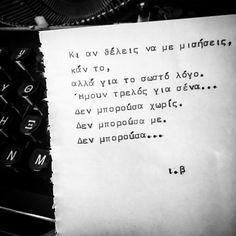Κι αν θέλεις να με μισήσεις, κάν' το, αλλά για το σωστό λόγο. Ήμουν τρελός για 'σένα. Δεν μπορούσα χωρίς. Δεν μπορούσα με. Δεν μπορούσα Greek Quotes, So True, Me Quotes, Poetry, Cards Against Humanity, Life, Ego Quotes, Poetry Books, Poem