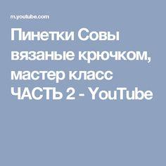 Пинетки Совы вязаные крючком, мастер класс ЧАСТЬ 2 - YouTube