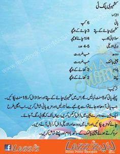 Kashmiri Pink Tea   recipes in urdu english Shireen Anwar Chef masala tv food recipes Masala Morning Ramadan Eid Recipe1