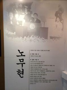 고 노무현 대통령의 궤적 헌정기념관에서