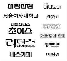 모나지 않고 손맛을 놓치지 않는, '한글 레터링의 대부' 김진평 Typo Logo Design, Graphic Design Tips, Branding Design, Lettering, Typography Poster, Korean Logo, Typographie Logo, Typo Poster, Korean Design