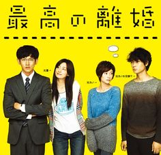 Saikou no Rikon (最高の離婚).  All great actors!!  Love this drama!!