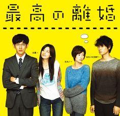 Saikou no Rikon (最高の離婚).  All great actors!!  Love this drama!!
