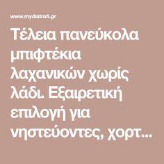 Τέλεια πανεύκολα μπιφτέκια λαχανικών χωρίς λάδι. Εξαιρετική επιλογή για νηστεύοντες, χορτοφάγους και όχι μόνο!!! Greek Recipes, Vegan, Essen, Greek Food Recipes, Vegans, Greek Chicken Recipes