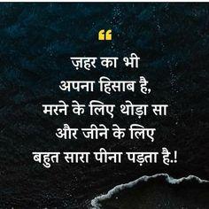 Hindu Quotes, Shyari Quotes, Desi Quotes, Mood Quotes, Wisdom Quotes, True Quotes, Photo Quotes, Qoutes, Funny Quotes In Hindi