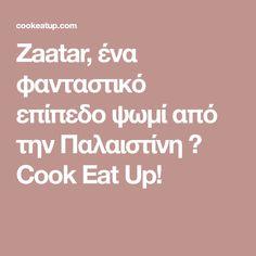 Zaatar, ένα φανταστικό επίπεδο ψωμί από την Παλαιστίνη ⋆ Cook Eat Up!