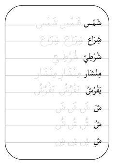 Preschool Worksheets, Preschool Activities, Arabic Handwriting, Learn Arabic Alphabet, Arabic Lessons, Arabic Language, Learning Arabic, Arabic Words, Study Materials