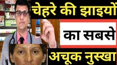 Swapnil sagar jain NIRAMAY HOMEOPATHY for paid consultations whatsapp no. doston is video me maine melasma ya jise c. Skin Treatments, Good Health Tips, Health And Beauty Tips, Homeopathy Medicine, Brown Spots On Face, Beauty Tips For Glowing Skin, Homeopathic Remedies