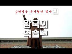 왕국의 역습 18화 x 김일성을 존경했던 목사편