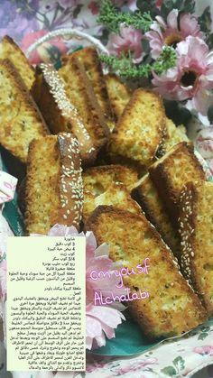 شابورة Arabic Dessert, Arabic Sweets, Marbel Cake, Sweets Recipes, Cooking Recipes, Sesame Cookies, Middle Eastern Desserts, Arabian Food, Biscotti Recipe