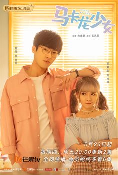 Title: Cheat My Boss 马卡龙少女 Also known as: Macaron Girl Genre: Romance, Youth Ep: 24 Broadcast period: May 2019 - ? Korean Drama Romance, Korean Drama List, Korean Drama Series, Drama Tv Series, Cute Romance, Girl Drama, O Drama, Drama Fever, Drama Film