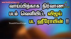 வாய்ப்பிற்காக நிர்வாண படம் வெளியிட்ட விஜய் பட ஹீரோயின் !!| Tamil Cinema ...