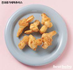 Cinnamon Nuts Ddeok Knots 대하 카레 빠에야 & 가래떡의 무한변신