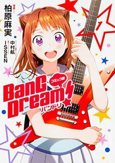 コミック版 BanG Dream! バンドリ 1 (単行本コミックス)   柏原麻実 https://www.amazon.co.jp/dp/4048994255/ref=cm_sw_r_pi_dp_x_O2syybZC59G8B