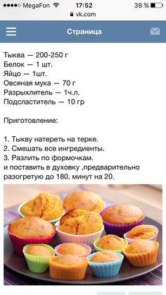 Тыквенные кексы