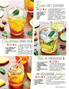 Яркие рецепты для прохдалительного чаепития! Чай по-мароккански Вкусный, бодрящий зеленый чай с нотками пряностей. При желании можно добавить виски или ром,…