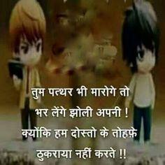 Friendship Shayari image dosti Shayari in Hindi for best friend Hindi Shayari Friendship, Friendship Quotes In Hindi, Friendship Status, Dosti Quotes In Hindi, Hindi Quotes Images, Friend Quotes, Life Quotes, Funny Quotes, Qoutes