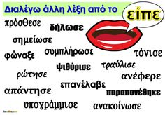 "Διαλέγω άλλη λέξη από το ""είπε"" Speech Therapy Activities, Language Activities, St Joseph, Learn Greek, Greek Alphabet, Greek Language, Special Education, Vocabulary, Teacher"