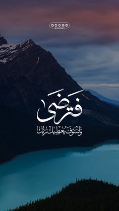 Quran Arabic, Arabic Words, Arabic Quotes, Islam Allah, Islam Quran, Duaa Islam, Quran Wallpaper, Islamic Quotes Wallpaper, Muslim Quotes