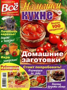 На нашей кухне / 4 спецвыпуск / июль-август / 2016
