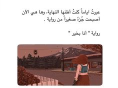 Beautiful Quran Quotes, Quran Quotes Love, Beautiful Arabic Words, Funny Arabic Quotes, Short Quotes Love, Pretty Quotes, Book Quotes, Words Quotes, Me Quotes