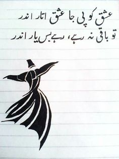 💎Miss Bushra Kakar💎 Poetry Quotes In Urdu, Sufi Quotes, Best Urdu Poetry Images, Urdu Poetry Romantic, Love Poetry Urdu, Urdu Quotes, Qoutes, Soul Poetry, Poetry Feelings